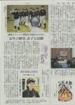 道新夕刊の記事になりました(^^♪